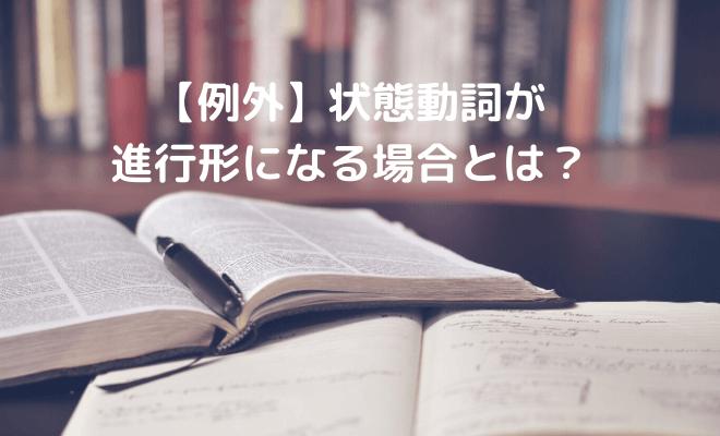 3.【例外】状態動詞が進行形になる場合とは