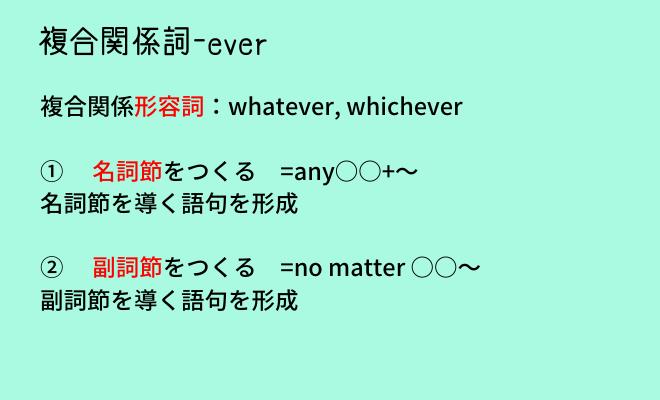 複合関係形容詞は名詞節と副詞節の2通りの機能がある