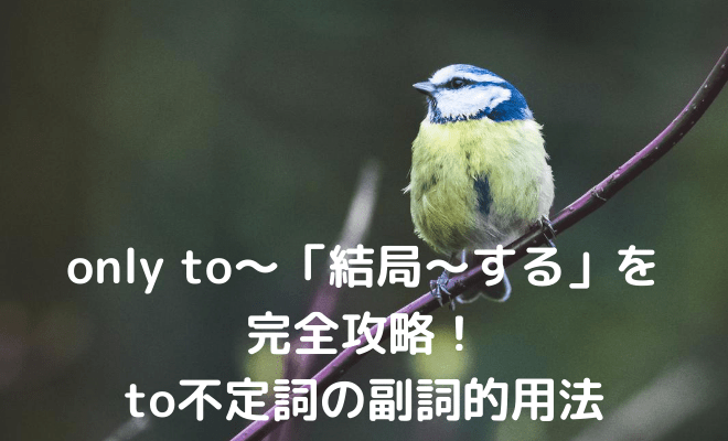 only to~「結局~する」を完全攻略! to不定詞の副詞的用法