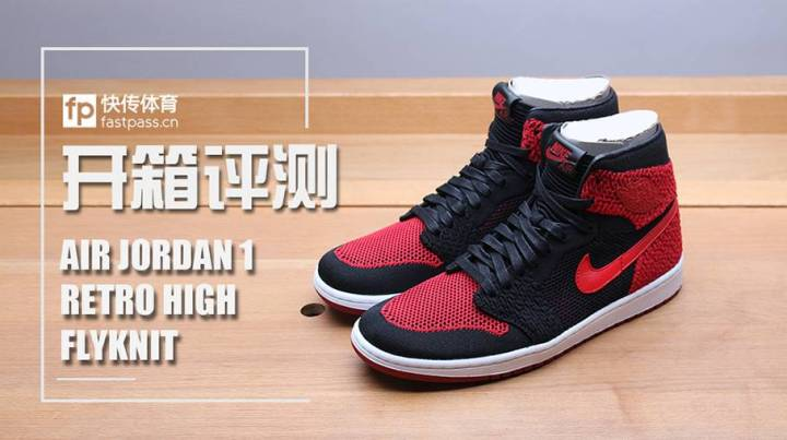 An In-Depth Look at the Air Jordan 1 Flyknit  Bred  - WearTesters 87d801750