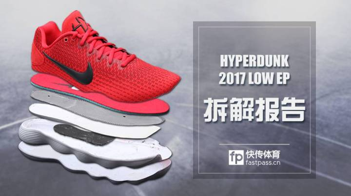 75b5f7c064d7 The Nike React Hyperdunk 2017 Low Deconstructed - WearTesters