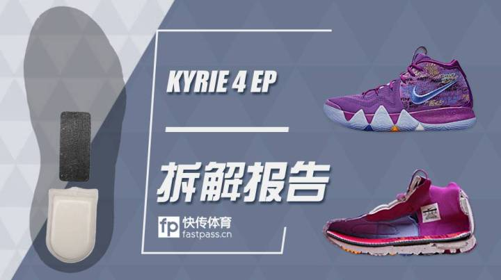 nike kyrie 4 deconstructed 233