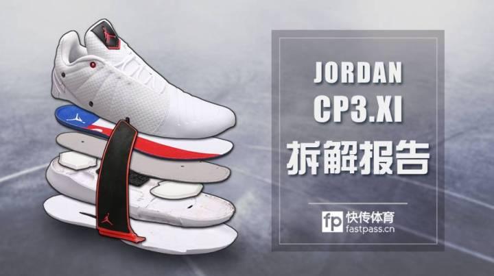 Jordan CP3.XI deconstructed 1