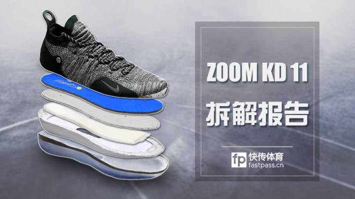 Nike KD 11 Deconstructed