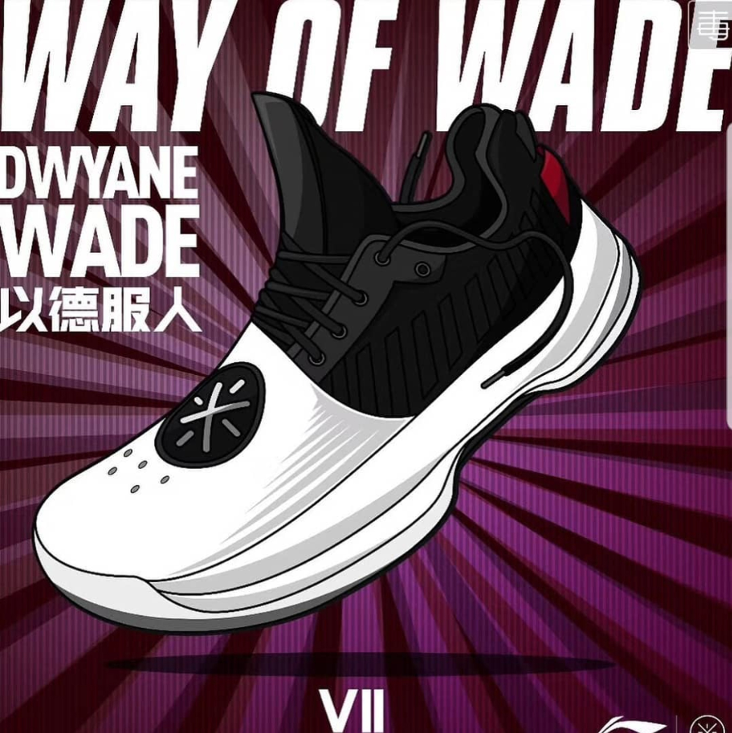 bba9f28012ea4 All about Dwyane Wade Spotted Weartesting The Way Of Wade 7 ...