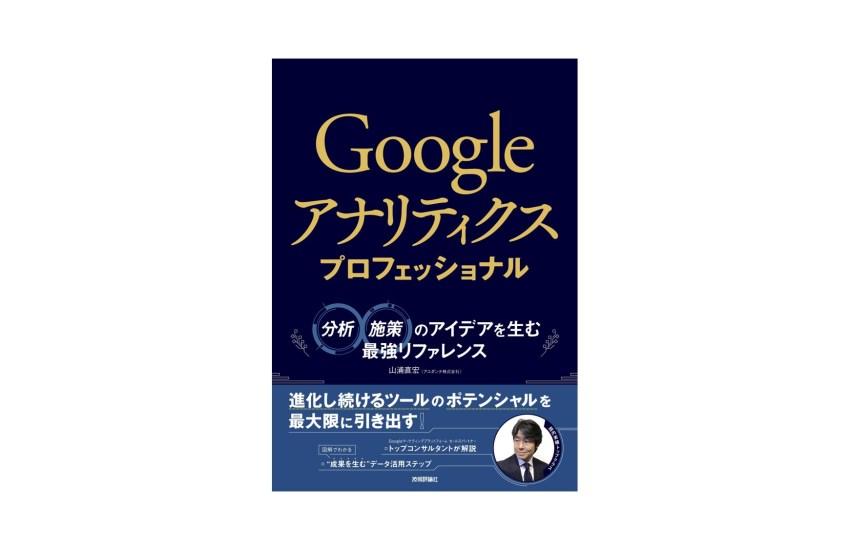 Googleアナリティクス プロフェッショナル(写真イメージ)