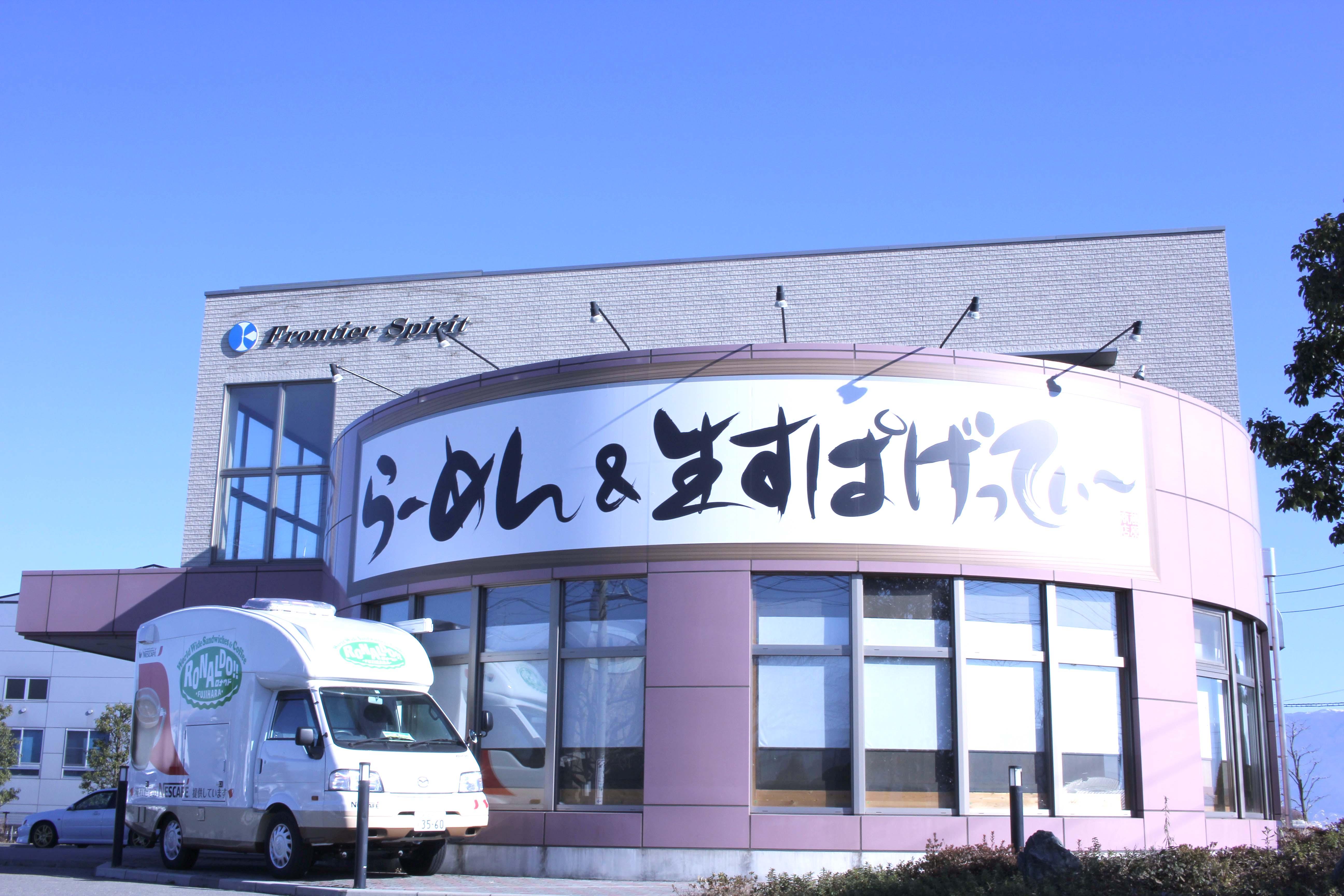 まひる野藤原商店