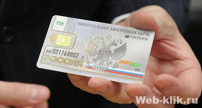 Universal Electronic Card UEC
