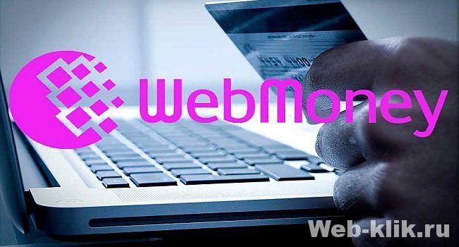 Sähköinen WebMoney-lompakko