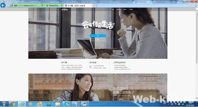 Sähköinen maksujärjestelmä Tenpay
