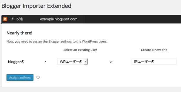 Blogger Importer Extended5