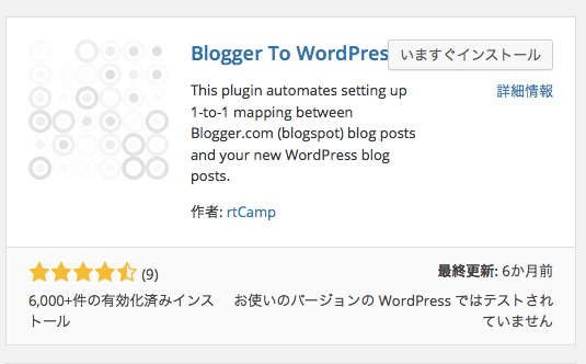 Blogger To WordPress1