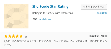 shortcode_star_rating