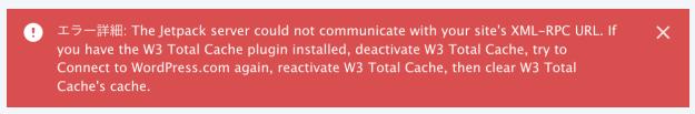 エラー詳細: The Jetpack server could not communicate with your site's XML-RPC URL