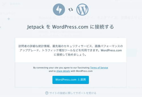Connect Jetpack to WordPress