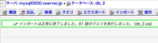 phpmyadmin import complete