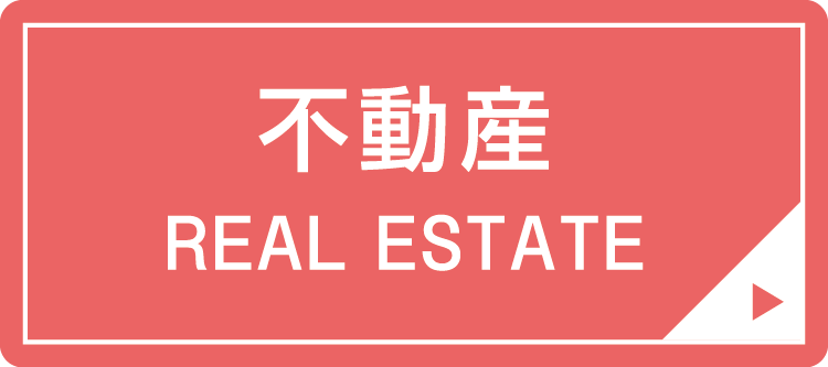 REAL ESTATE/不動産