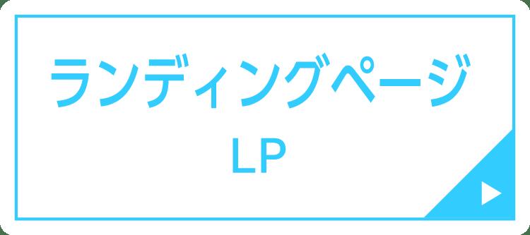 LP/ランディングページ