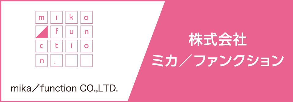 株式会社ミカ/ファンクション