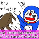 【jQuery】CSVをHTMLに書き出してめんどくさいTableタグとおさらばした話。