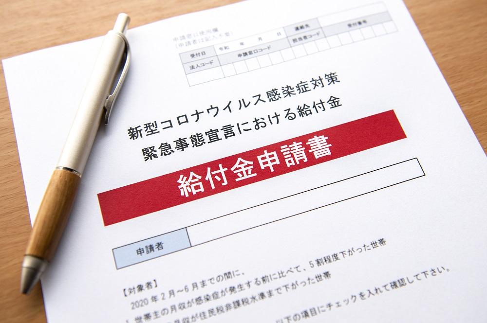 【法人版】持続化給付金申請オンラインで申請が開始。申請方法をご紹介します。のサムネイル