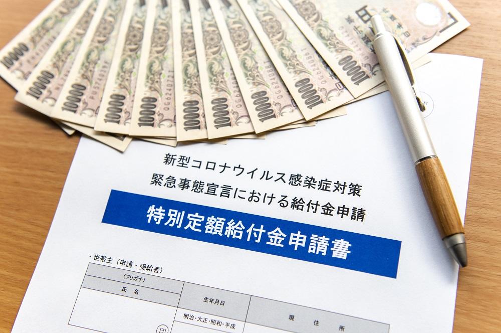 特別定額給付金の給付日はいつ?申請方法・申請手順について解説のサムネイル