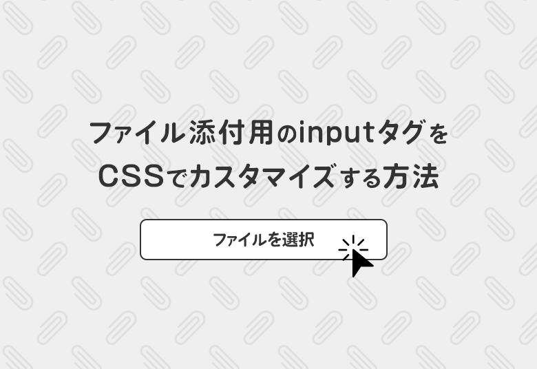 ファイル添付用のinputタグをCSSでカスタマイズする方法のサムネイル