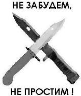 Издание На ножах