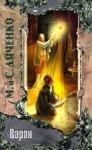 Varan, 2004, First Russian edition
