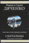 Wanderers Omnibus, 2010 Russian reprint edition