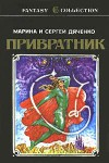 The Gate-Keeper, first Russian edition (1994)