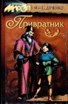 The Gate-Keeper, 2000 Russian reprint edition