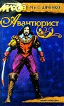 The Adventurer, 2000, first Russian edition