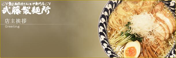 東京 竹の塚 ラーメン|魚出し和風炊き出しスープ 武藤製麺所 店主挨拶