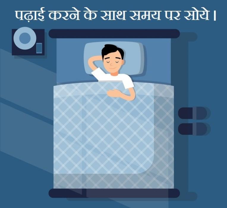 पढ़ाई करने के साथ समय पर सोये।