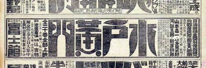 古い日本の新聞の美しい印刷のレイアウト