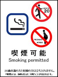 喫煙可能(新)