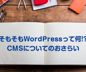 そもそもWordPressって何!?CMSについてのおさらい