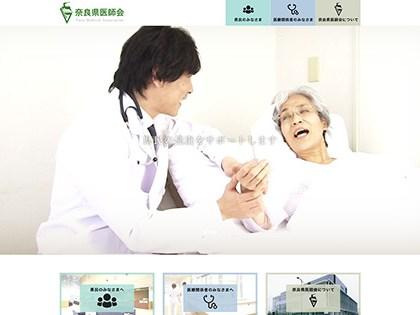 奈良県医師会様 WEBサイト制作実績