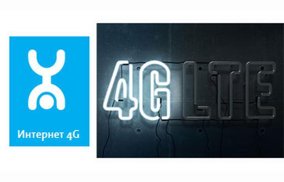 YOTA Networks y Huawei lanzan la primera red comercial LTE-Advanced en el mundo - yota-lte