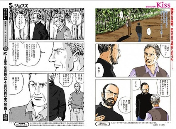 Manga de Steve Jobs se publica en Japón - Manga-Steve-Jobs