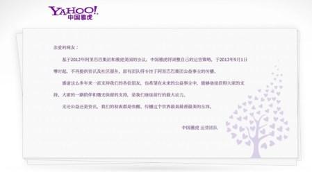 Yahoo! China cierra por estrategia con el grupo Alibaba