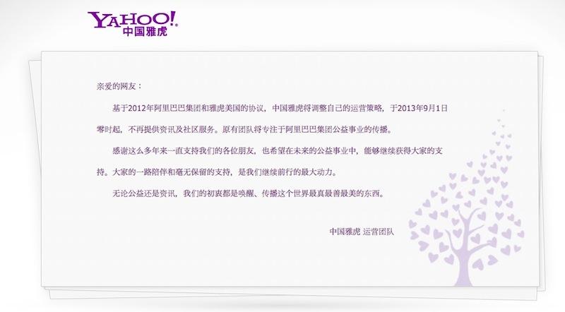 Yahoo! China cierra por estrategia con el grupo Alibaba - Yahoo-china-cierra