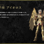 Todo lo que sabemos del estreno de Saint Seiya: Legend of Sanctuary - sagitario