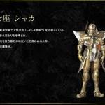Todo lo que sabemos del estreno de Saint Seiya: Legend of Sanctuary - shaka1