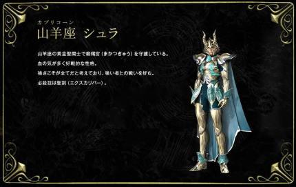 Todo lo que sabemos del estreno de Saint Seiya: Legend of Sanctuary - shura