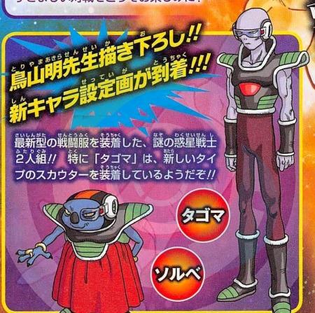 Freezer será el villano de Dragon Ball Z: Fukkatsu no F - Dragon-Ball-Z-Fukkatsu-no-F-Sorbet-y-Tagoma-450x447