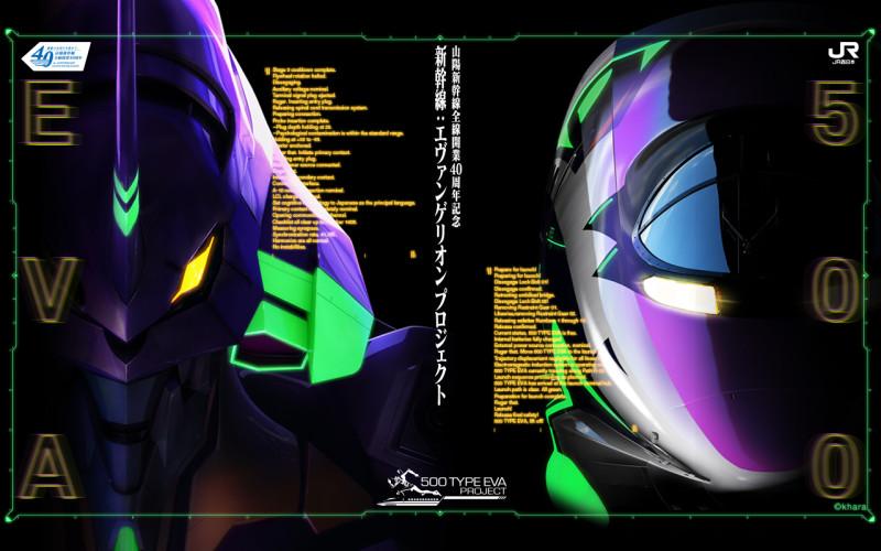 Japón tendrá tren bala de Neon Genesis Evangelion - Evanglion-800x500