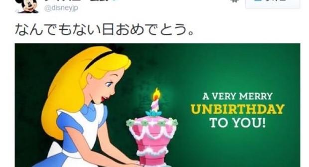 Disney se disculpa en Japón por un inoportuno mensaje en Twitter - Disney-a-very-merry-unbithday-to-you