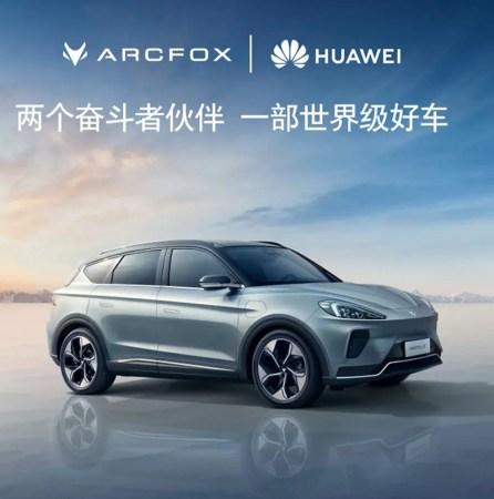 Huawei lanza módulos para autos inteligentes con su marca Huawei Inside